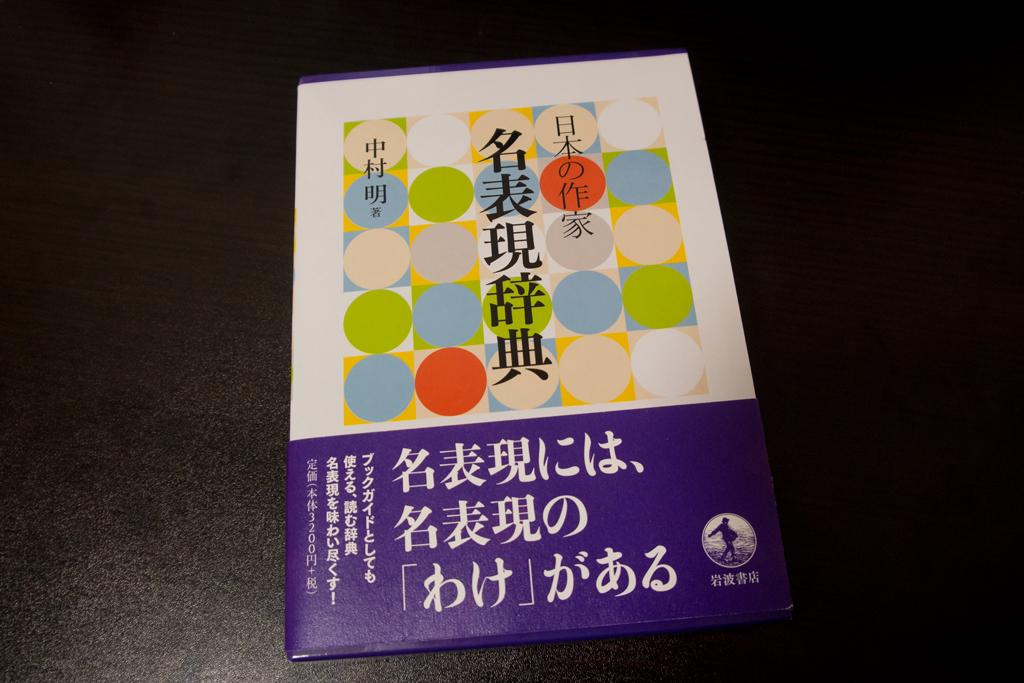 『日本の作家 名表現辞典』がすばらしい